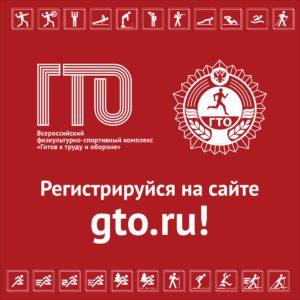 Логотип ВФСК ГТО